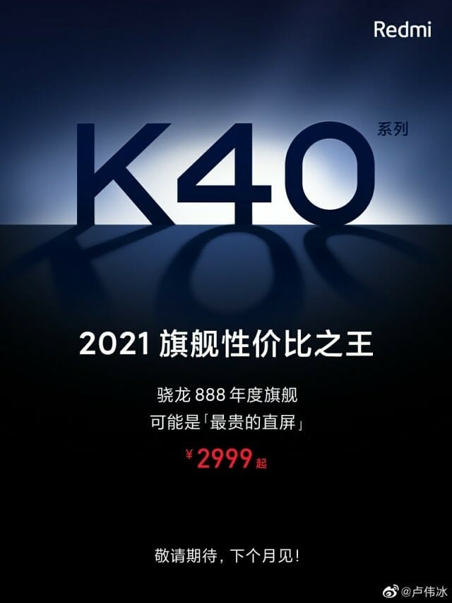 Redmi Confirms Release of K40 Series Later in February